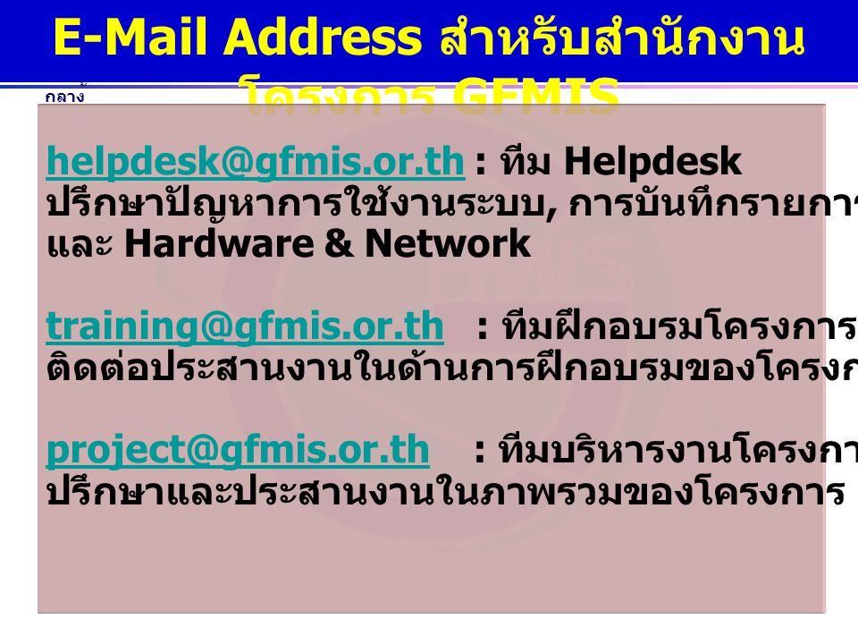 E-Mail Address สำหรับสำนักงานโครงการ GFMIS