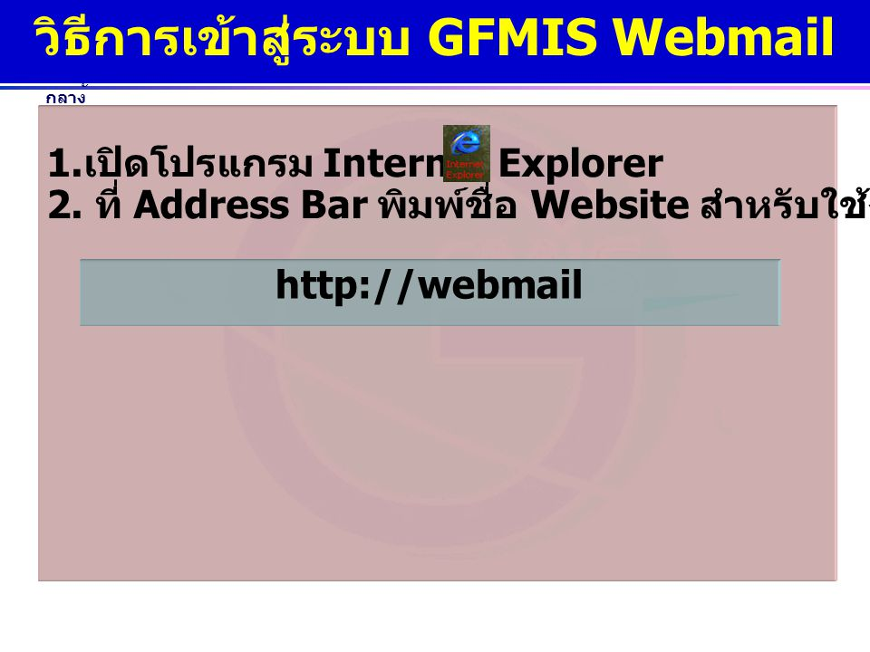 วิธีการเข้าสู่ระบบ GFMIS Webmail