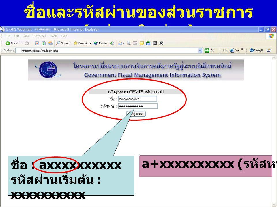 ชื่อและรหัสผ่านของส่วนราชการ(หน่วยเบิกจ่าย)