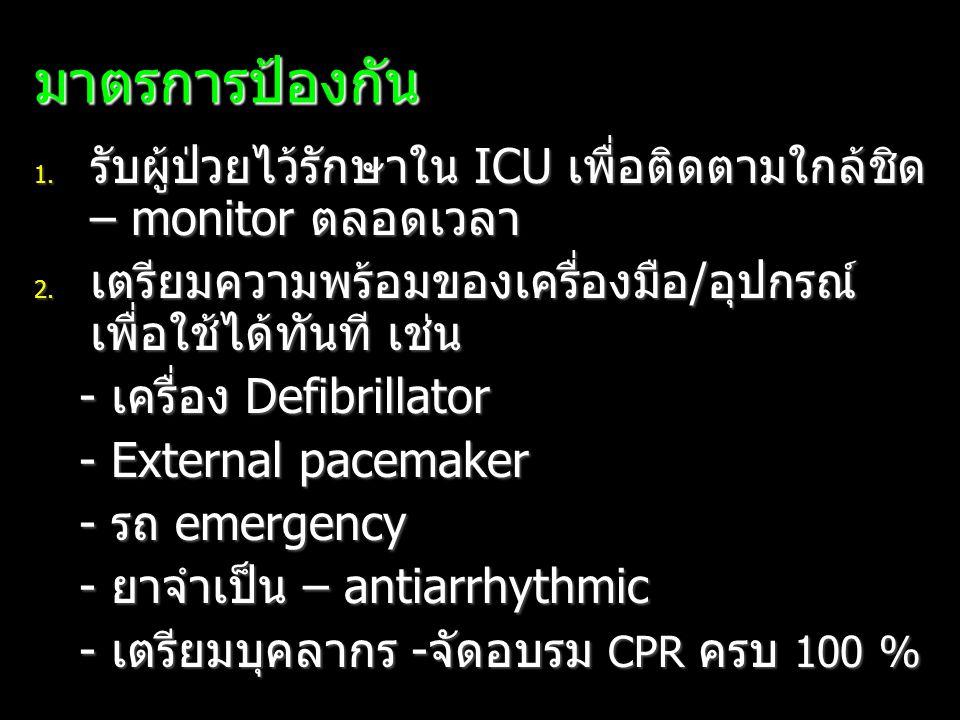 มาตรการป้องกัน รับผู้ป่วยไว้รักษาใน ICU เพื่อติดตามใกล้ชิด – monitor ตลอดเวลา. เตรียมความพร้อมของเครื่องมือ/อุปกรณ์ เพื่อใช้ได้ทันที เช่น.