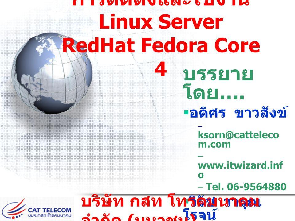 การติดตั้งและใช้งาน Linux Server RedHat Fedora Core 4