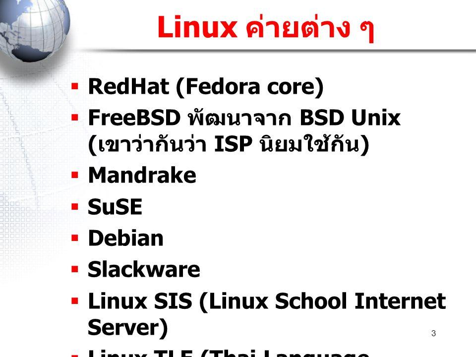 Linux ค่ายต่าง ๆ RedHat (Fedora core)