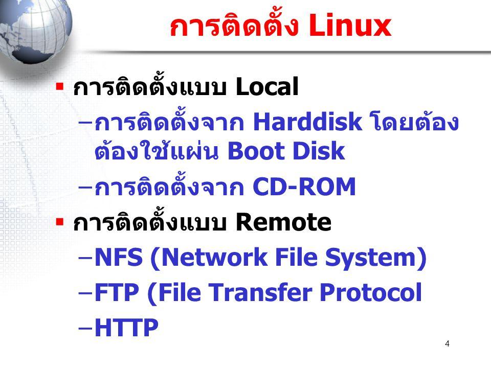 การติดตั้ง Linux การติดตั้งแบบ Local