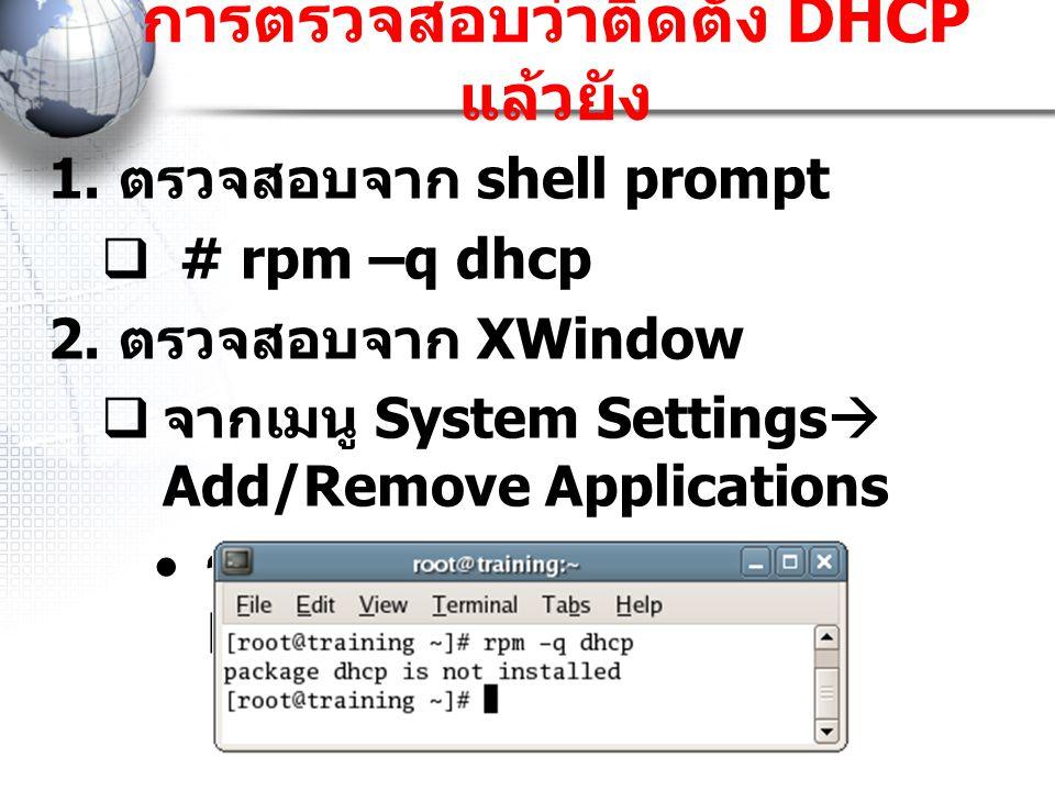 การตรวจสอบว่าติดตั้ง DHCP แล้วยัง