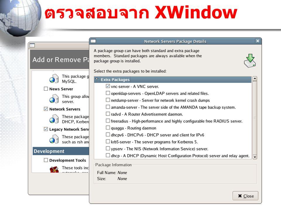 ตรวจสอบจาก XWindow