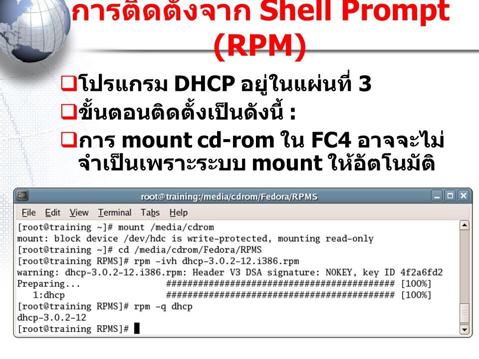 การติดตั้งจาก Shell Prompt (RPM)