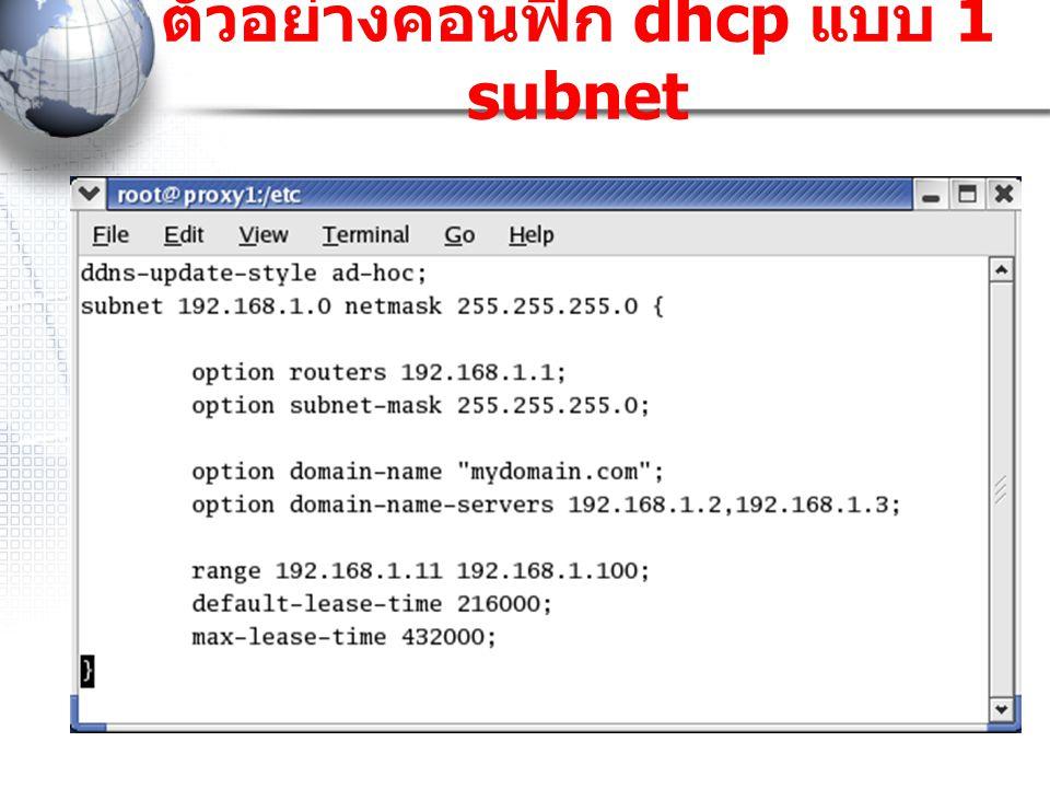 ตัวอย่างคอนฟิก dhcp แบบ 1 subnet