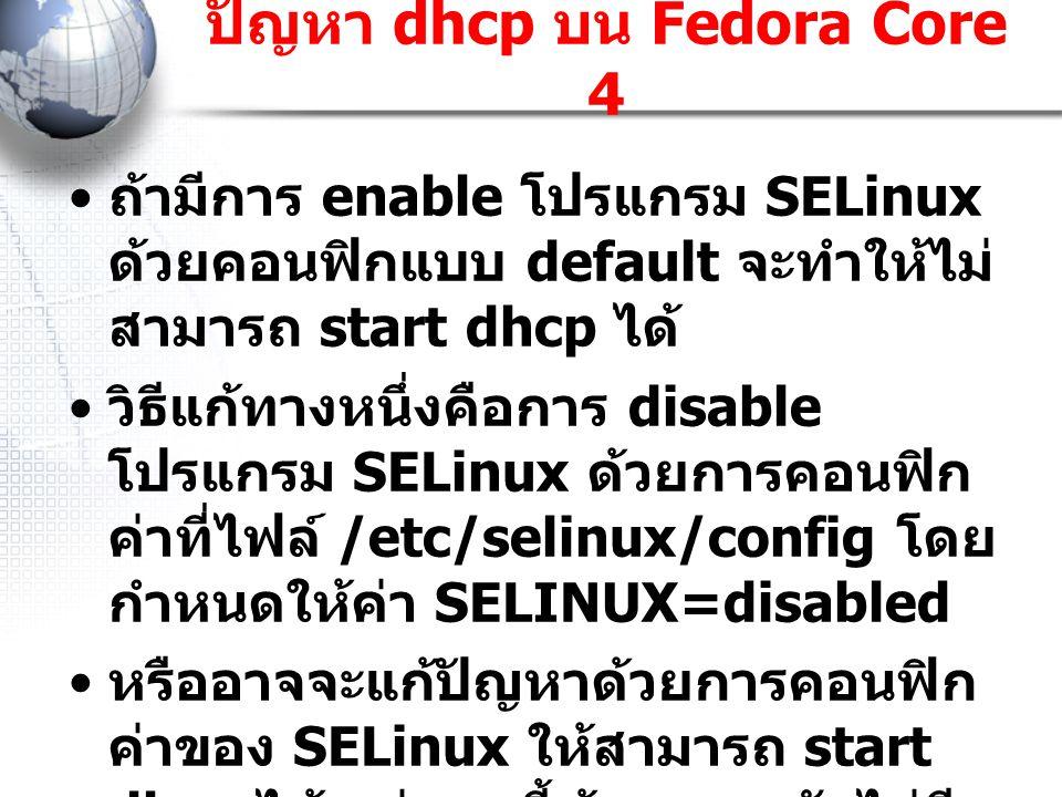 ปัญหา dhcp บน Fedora Core 4