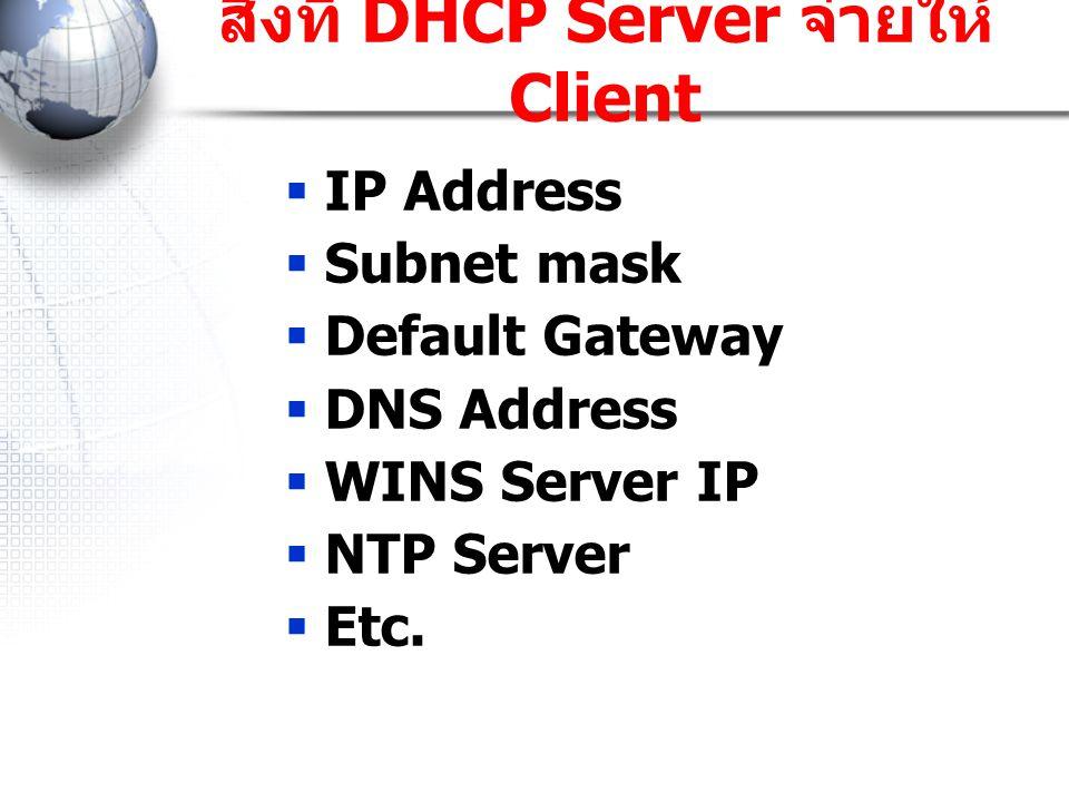สิ่งที่ DHCP Server จ่ายให้ Client