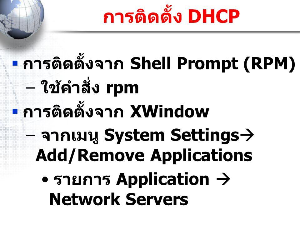 การติดตั้ง DHCP การติดตั้งจาก Shell Prompt (RPM) ใช้คำสั่ง rpm