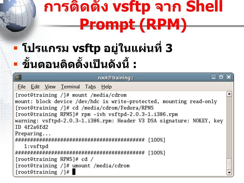 การติดตั้ง vsftp จาก Shell Prompt (RPM)
