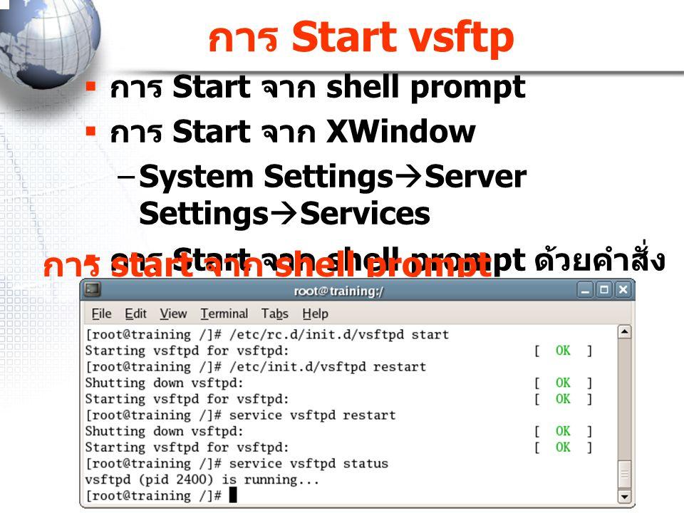การ Start vsftp การ start จาก shell prompt การ Start จาก shell prompt