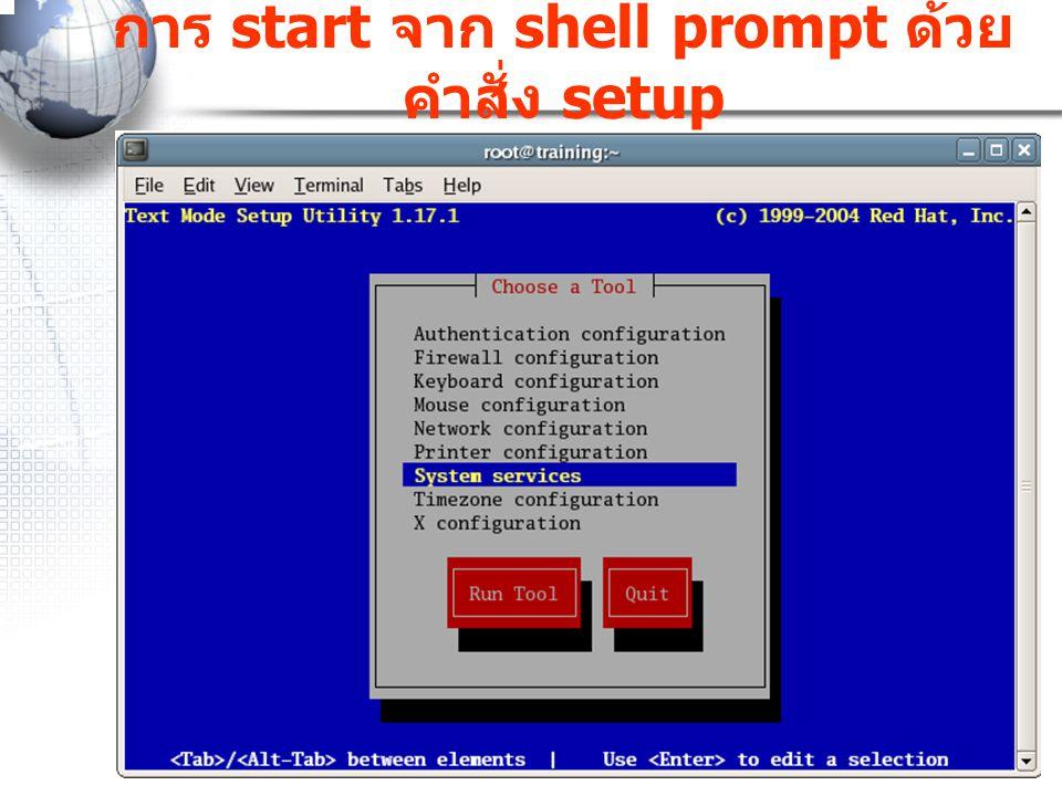 การ start จาก shell prompt ด้วยคำสั่ง setup