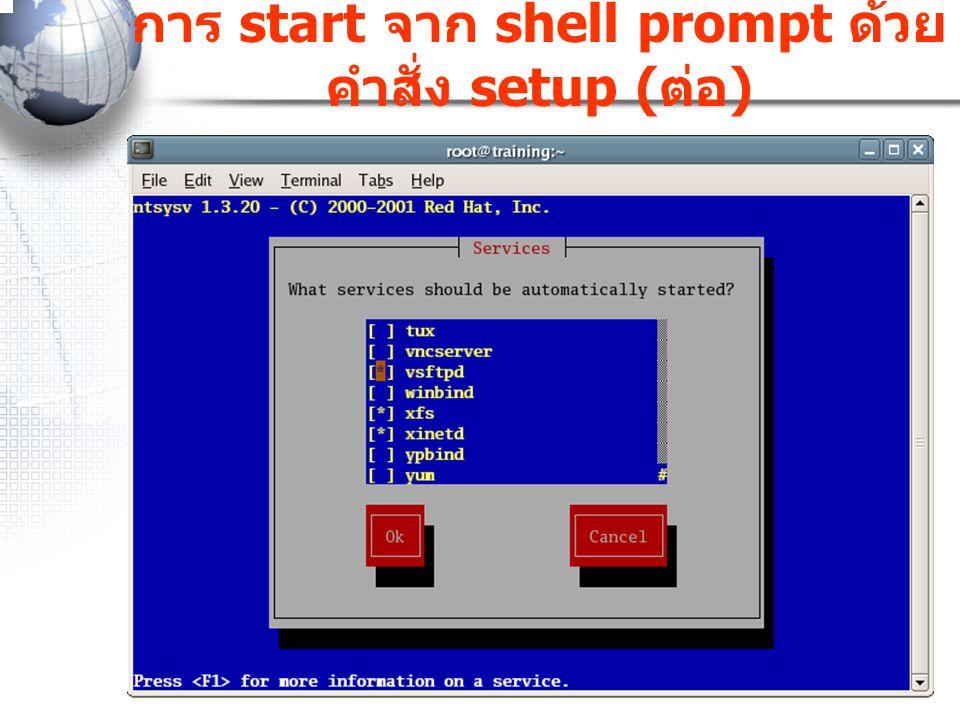 การ start จาก shell prompt ด้วยคำสั่ง setup (ต่อ)
