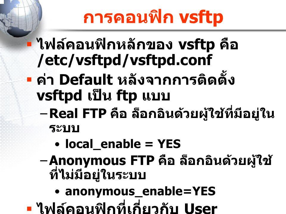 การคอนฟิก vsftp ไฟล์คอนฟิกหลักของ vsftp คือ /etc/vsftpd/vsftpd.conf