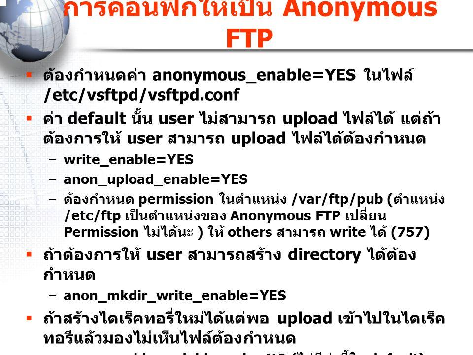 การคอนฟิกให้เป็น Anonymous FTP