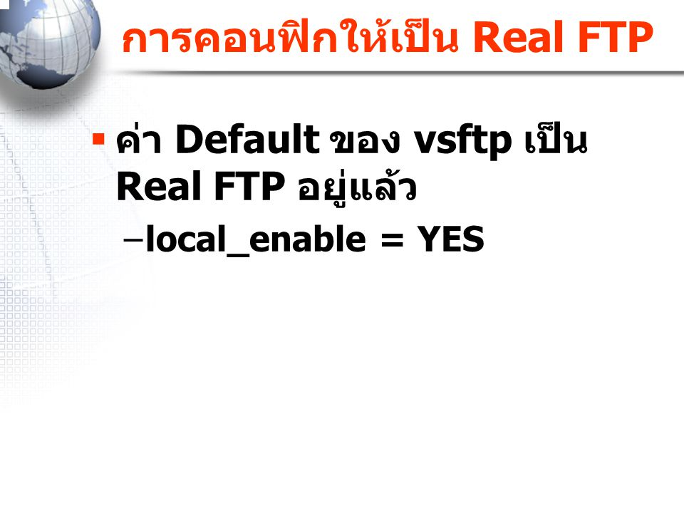 การคอนฟิกให้เป็น Real FTP