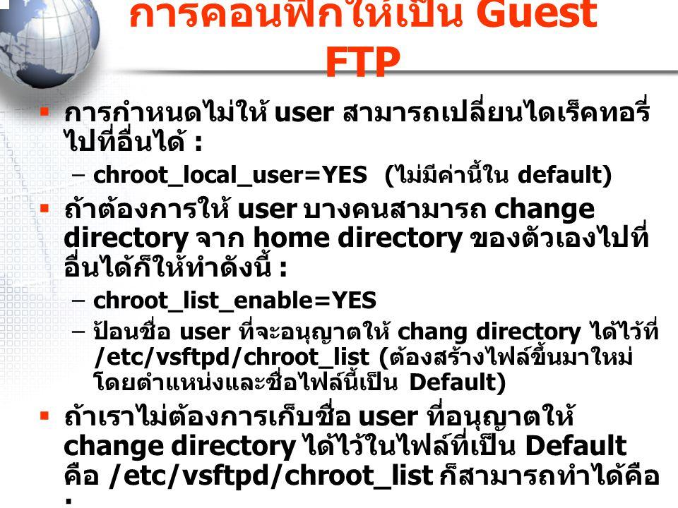 การคอนฟิกให้เป็น Guest FTP