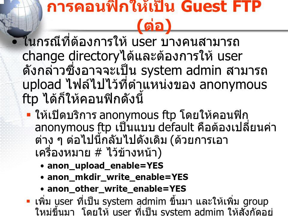 การคอนฟิกให้เป็น Guest FTP (ต่อ)