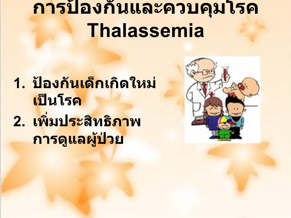 การป้องกันและควบคุมโรค Thalassemia