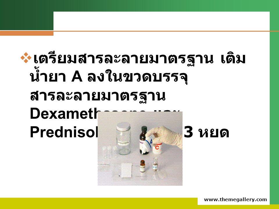 เตรียมสารละลายมาตรฐาน เติมน้ำยา A ลงในขวดบรรจุสารละลายมาตรฐาน Dexamethasone และ Prednisolone ขวดละ 3 หยด