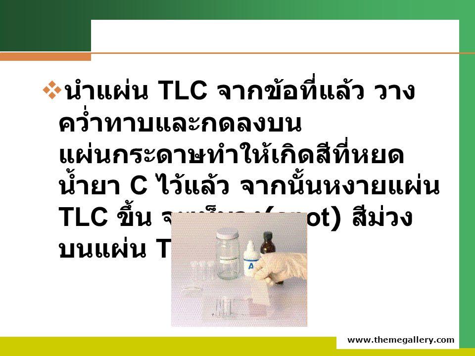 นำแผ่น TLC จากข้อที่แล้ว วางคว่ำทาบและกดลงบนแผ่นกระดาษทำให้เกิดสีที่หยดน้ำยา C ไว้แล้ว จากนั้นหงายแผ่น TLC ขึ้น จะเห็นวง(spot) สีม่วงบนแผ่น TLC