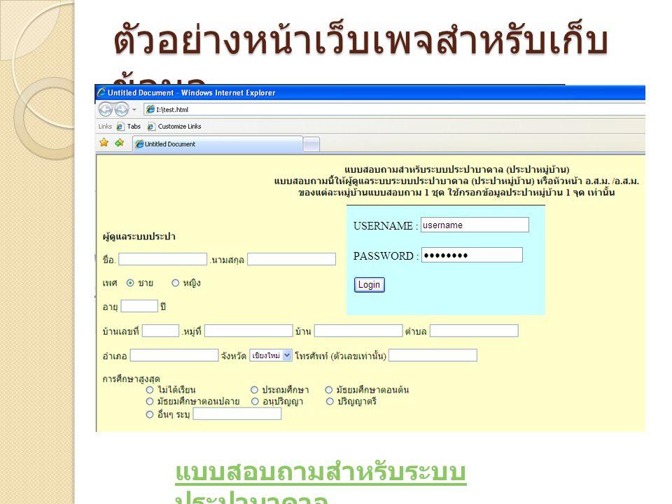 ตัวอย่างหน้าเว็บเพจสำหรับเก็บข้อมูล