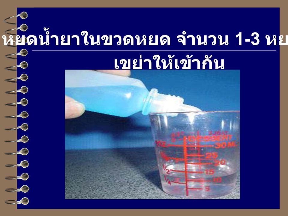 หยดน้ำยาในขวดหยด จำนวน 1-3 หยด