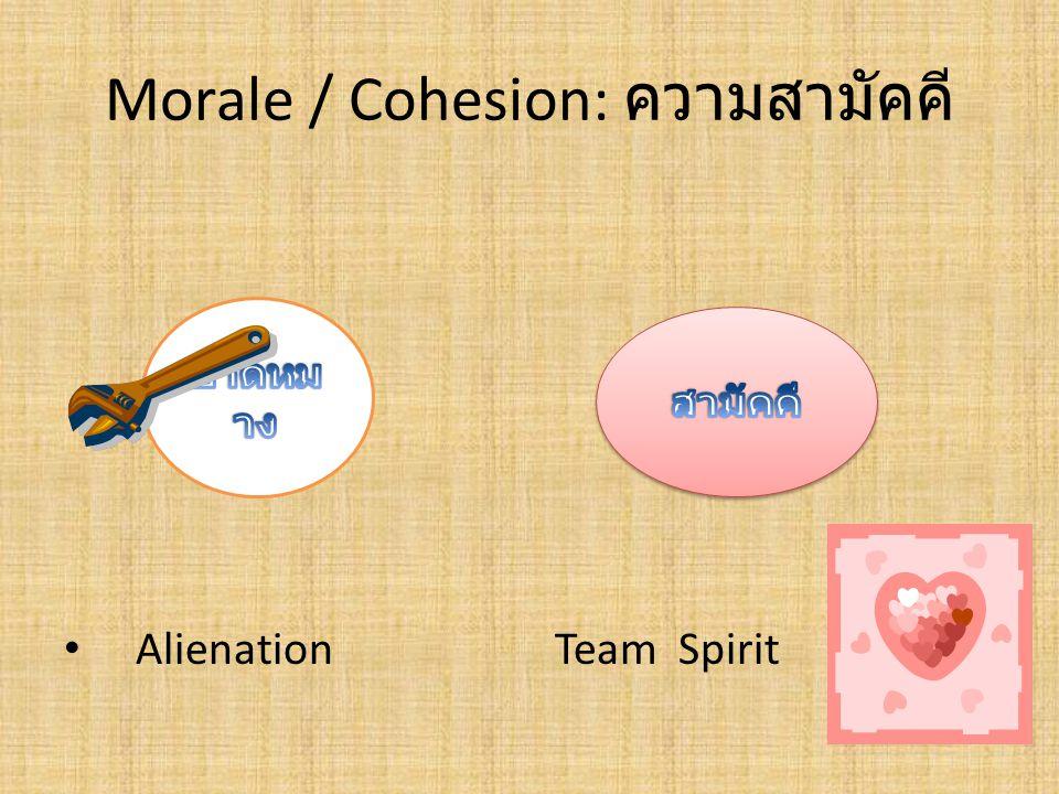 Morale / Cohesion: ความสามัคคี