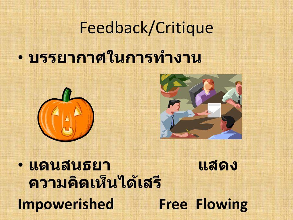 Feedback/Critique บรรยากาศในการทำงาน แดนสนธยา แสดงความคิดเห็นได้เสรี