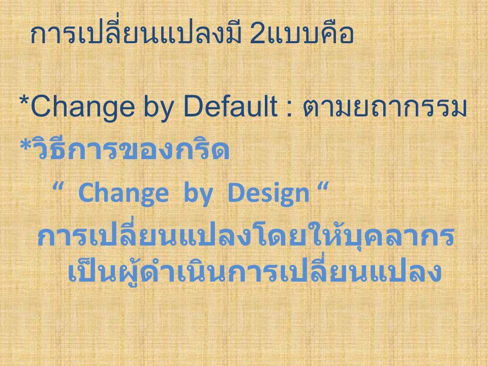 การเปลี่ยนแปลงมี 2แบบคือ