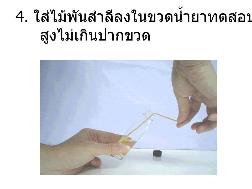 4. ใส่ไม้พันสำลีลงในขวดน้ำยาทดสอบเดิมแล้วหักไม้ให้