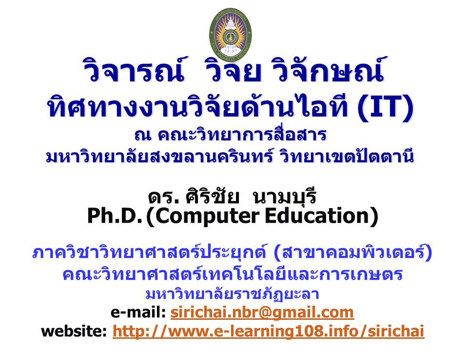 ดร. ศิริชัย นามบุรี Ph.D. (Computer Education)