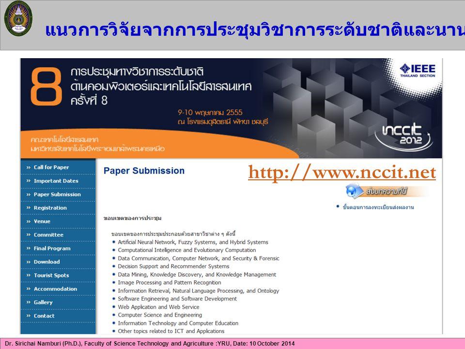 แนวการวิจัยจากการประชุมวิชาการระดับชาติและนานาชาติด้าน ICT (ในไทย)