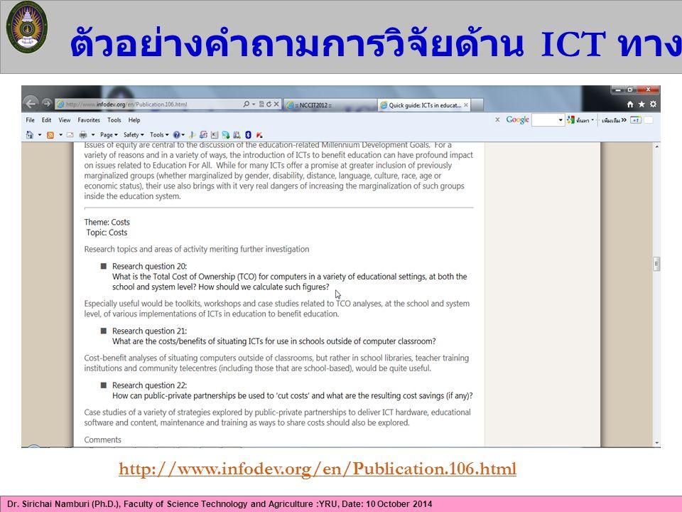 ตัวอย่างคำถามการวิจัยด้าน ICT ทางการศึกษา