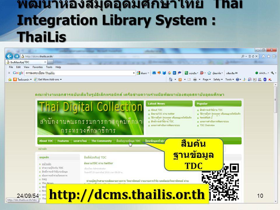 4/5/2017 เว็บไซต์ฐานข้อมูลเครือข่ายความร่วมมือพัฒนาห้องสมุดอุดมศึกษาไทย Thai Integration Library System : ThaiLis.