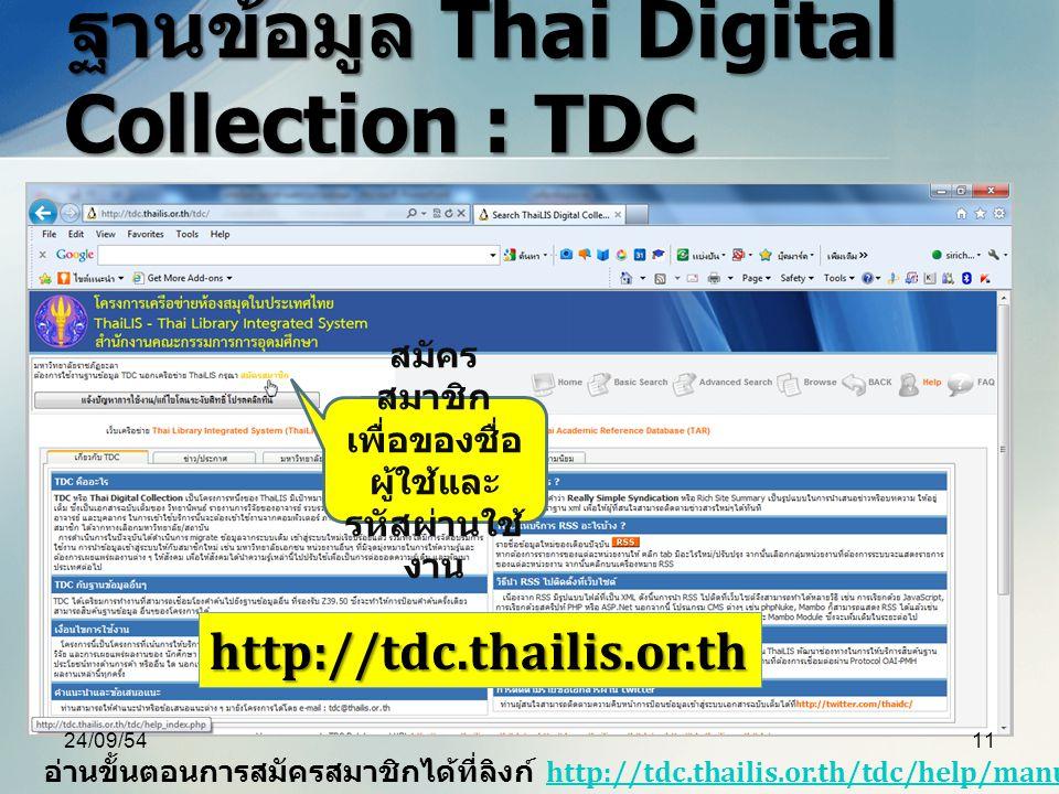 ฐานข้อมูล Thai Digital Collection : TDC