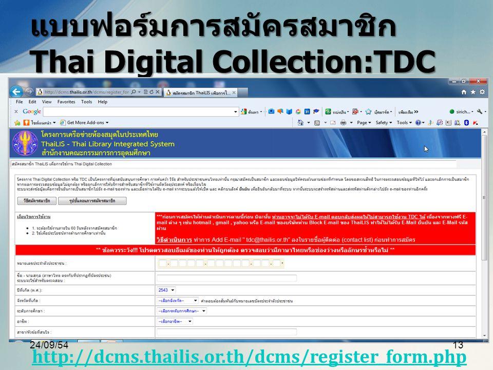 แบบฟอร์มการสมัครสมาชิก Thai Digital Collection:TDC