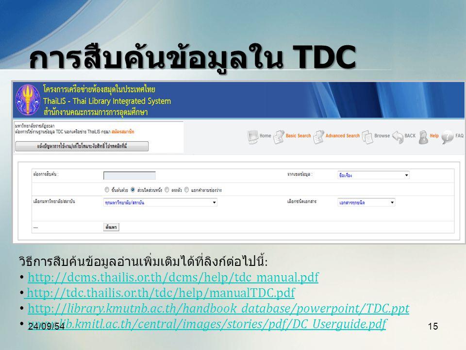 การสืบค้นข้อมูลใน TDC