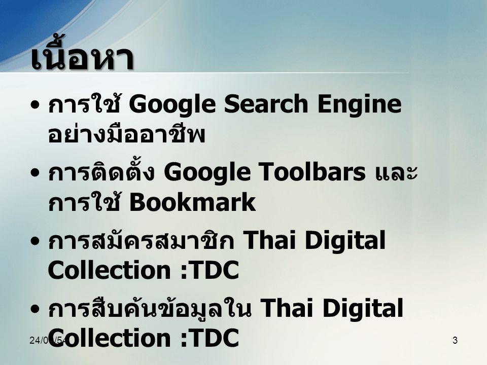 เนื้อหา การใช้ Google Search Engine อย่างมืออาชีพ