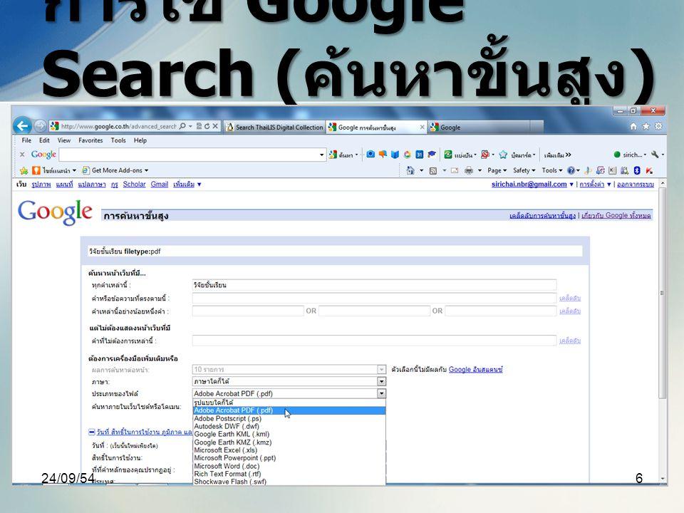 การใช้ Google Search (ค้นหาขั้นสูง)