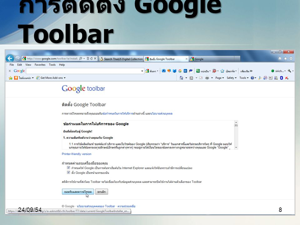 การติดตั้ง Google Toolbar