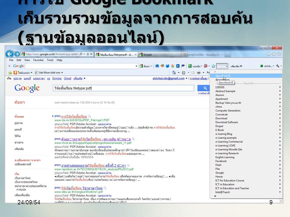 การใช้ Google Bookmark เก็บรวบรวมข้อมูลจากการสอบค้น (ฐานข้อมูลออนไลน์)