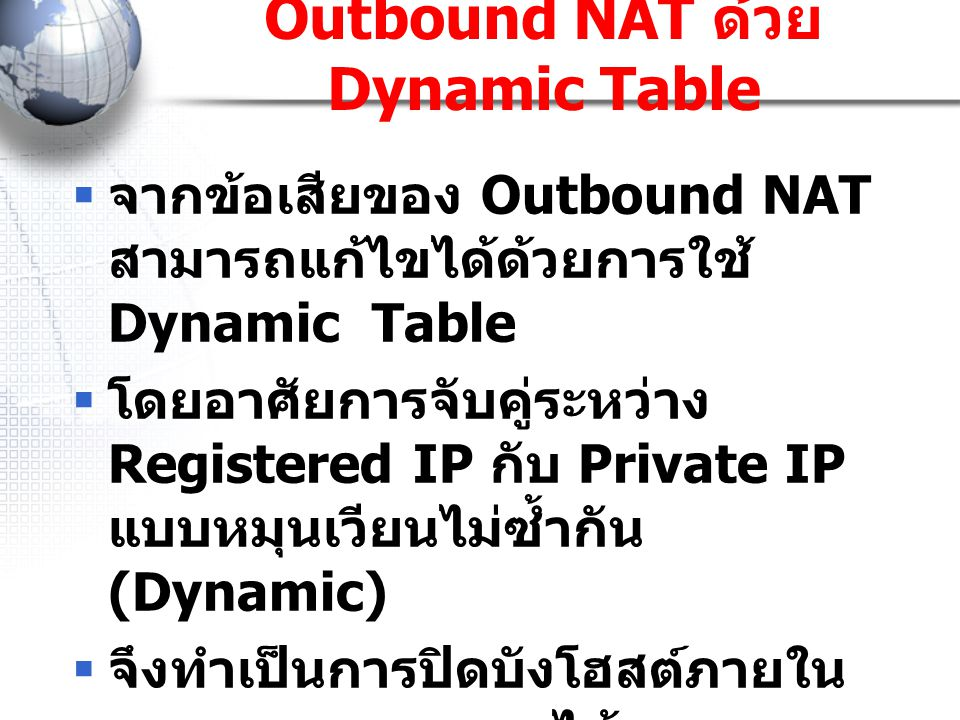 Outbound NAT ด้วย Dynamic Table