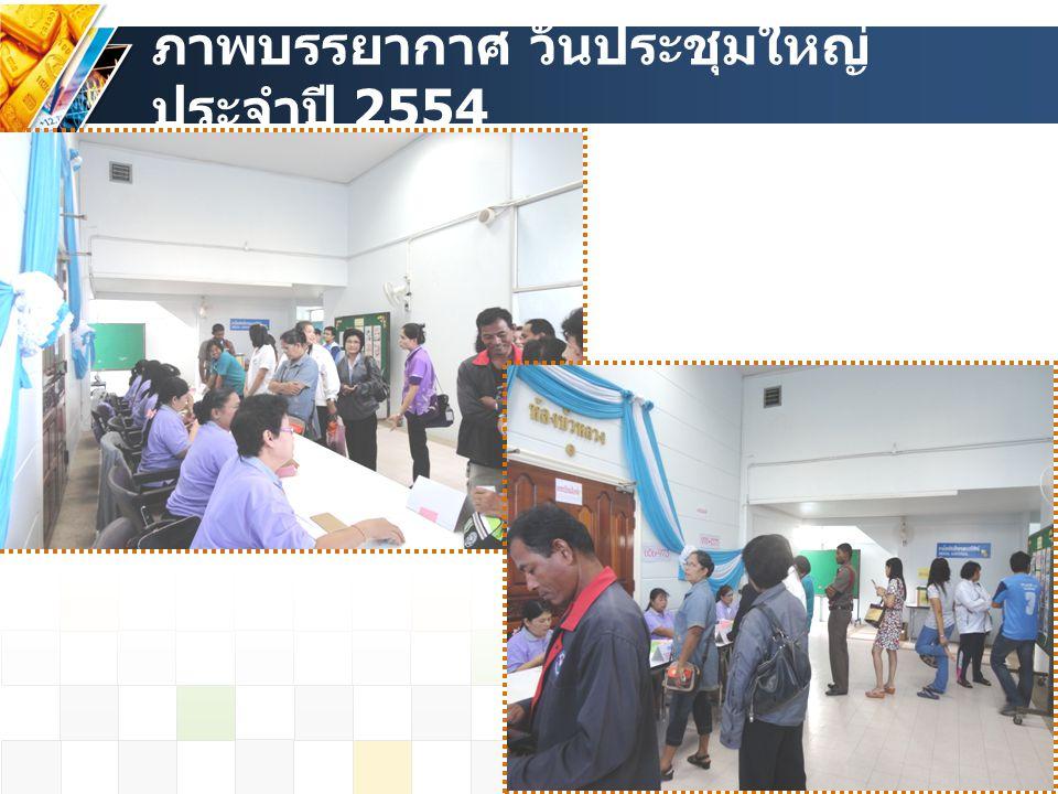 ภาพบรรยากาศ วันประชุมใหญ่ ประจำปี 2554