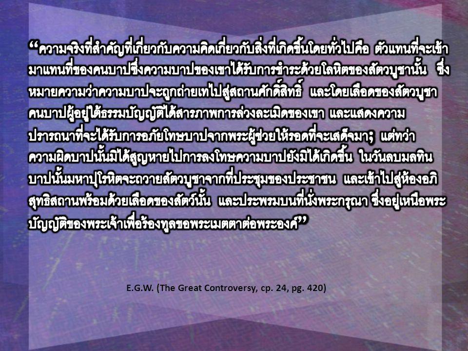 E.G.W. (The Great Controversy, cp. 24, pg. 420)