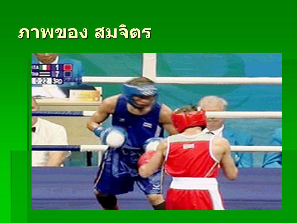 ภาพของ สมจิตร วันศุกร์ที่ 22 สิงหาคม พ.ศ. 2551