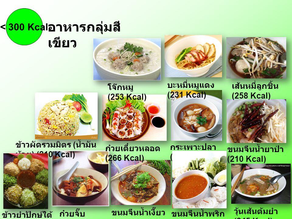 อาหารกลุ่มสีเขียว < 300 Kcal บะหมี่หมูแดง (231 Kcal)