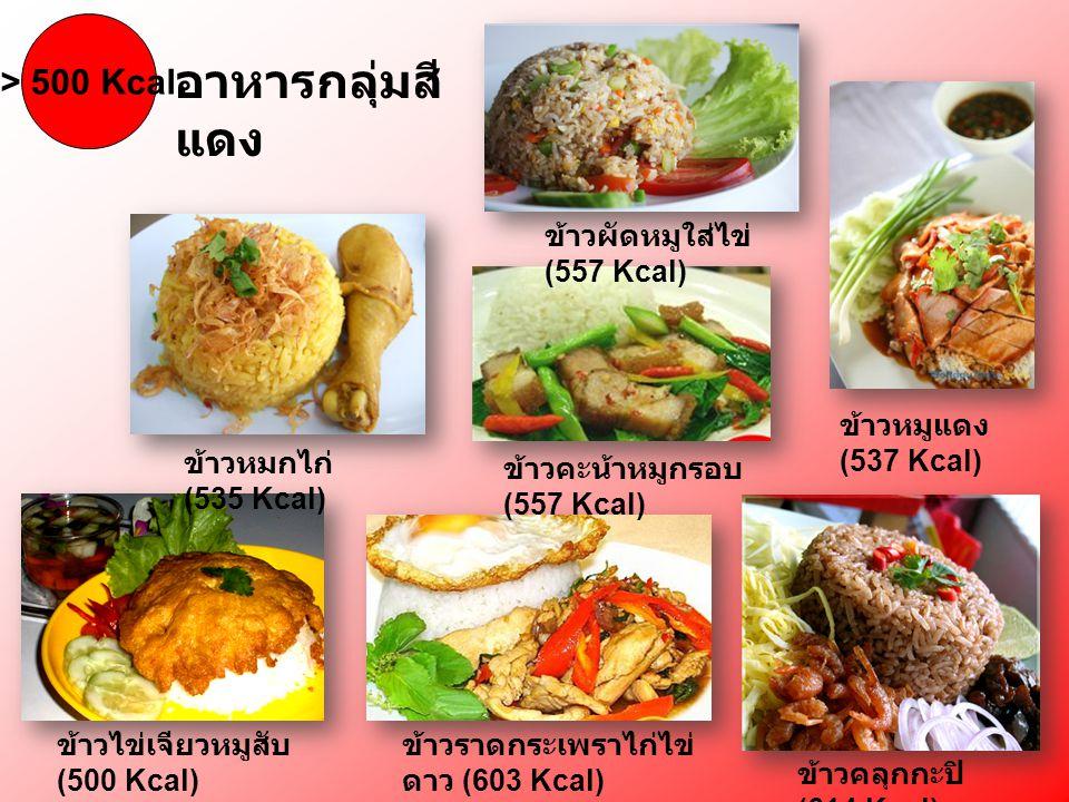 อาหารกลุ่มสีแดง > 500 Kcal ข้าวผัดหมูใส่ไข่ (557 Kcal)