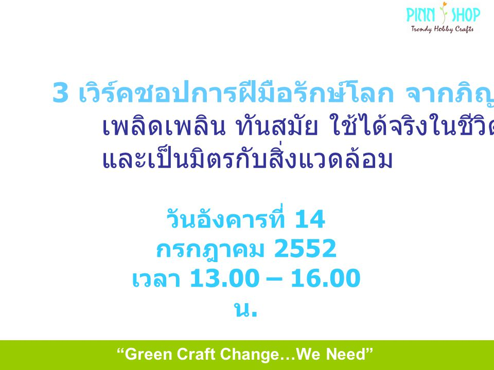 Green Craft Change…We Need